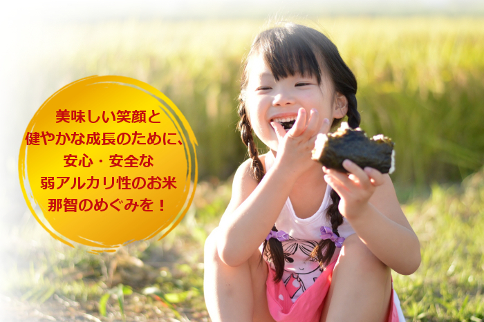 美味しい笑顔と健やかな成長のために