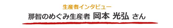 生産者インタビュー岡本光弘さん