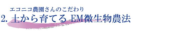 EM微生物農法