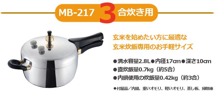 MB-217約3合炊き用