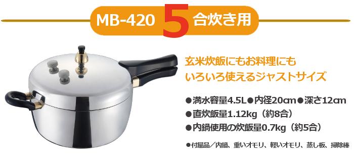 MB-420約5合炊き用