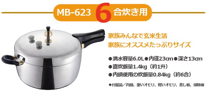 MB-623約6合炊き用
