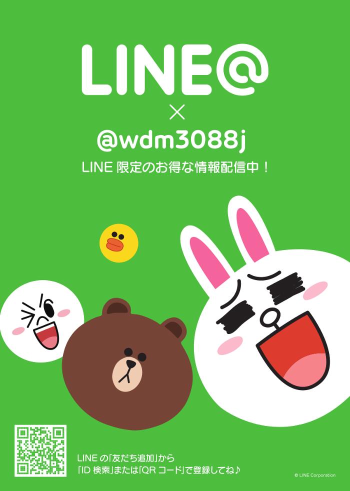 たまな商店LINE公式アカウント