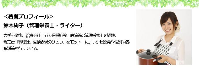 鈴木絢子プロフィール