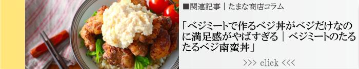 ベジ南蛮丼レシピ