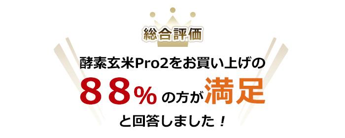 総合評価 酵素玄米Pro2をお買い上げの88%の方が満足と回答しました!