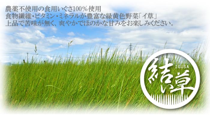 イ草粉末「結い草」