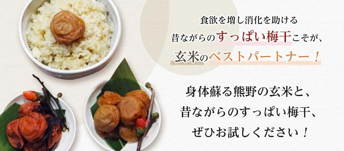 たまな食堂の有機梅干玄米のベストパートナー