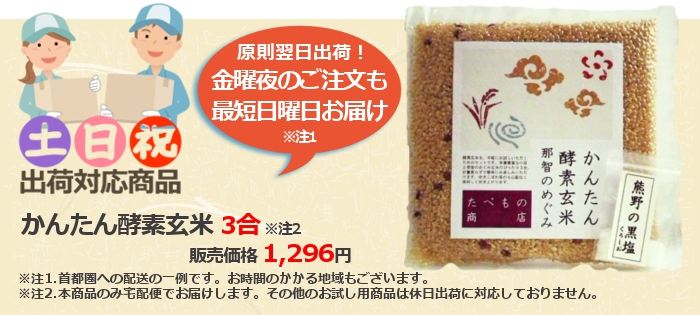 かんたん酵素玄米土日祝対応